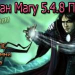 Гайд по Аркан Магу 5.4.8 ПвЕ