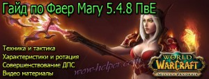 fire-mage-pve-guide-5-4-8