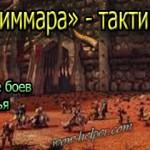 Осада Оргриммара – тактика