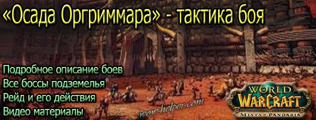 taktika-Osada-Orgrimmara