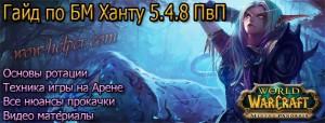 Gaid-po-BM-Hantu-5-4-8-PvP