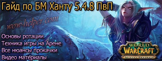 Гайд по БМ Ханту 5.4.8 ПвП
