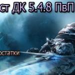 Гайд по Фрост ДК 5.4.8 ПвП