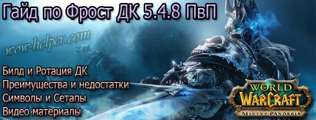 Gaid-po-Frost-DK-5-4-8-PvP