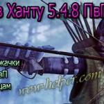 Гайд по Сурв Ханту 5.4.8 ПвП