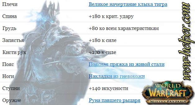 Nalozhenie-char-Frost-DK-5-4-PvP