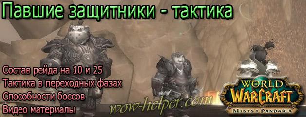 Taktika-boya-pavshie-zaschitniki