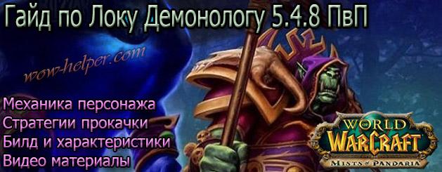 Гайд по Локу Демонологу 5.4.8 ПвП