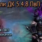 Гайд по Анхоли ДК 5.4.8 ПвП