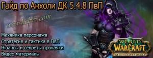 Gaid-po-Anholi-DK-5-4-PvP