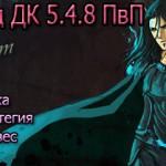 Гайд по Блад ДК 5.4.8 ПвП