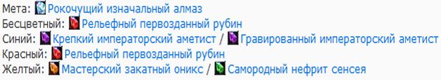 Kamni-dlya-Blad-DK-5-4-8-PvP