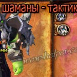 Коркронские темные шаманы – тактика