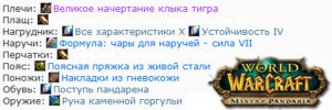 Nalozhenie-char-dlya-Blad-DK-5-4-8-PvP