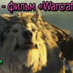 Событие года — фильм «Warcraft»
