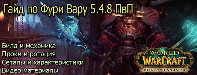 Гайд по Фури Вару 5.4.8 ПвП