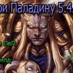 Гайд по Ретри Паладину 5.4.8 ПвП