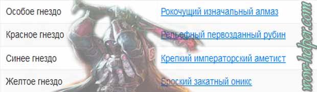 Kamni-dlya-Retri-Paladina-5-4-8-pvp