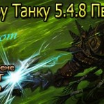 Гайд по Вару Танку 5.4.8 ПвП