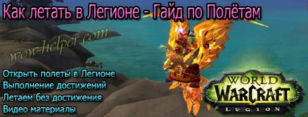 legion-gajd-kak-letat-v-legione-wow