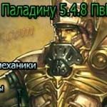 Гайд по Паладину танку 5.4.8 ПвП