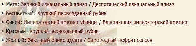 Kamni-dlya-kombat-rogi-5-4-8-PvP