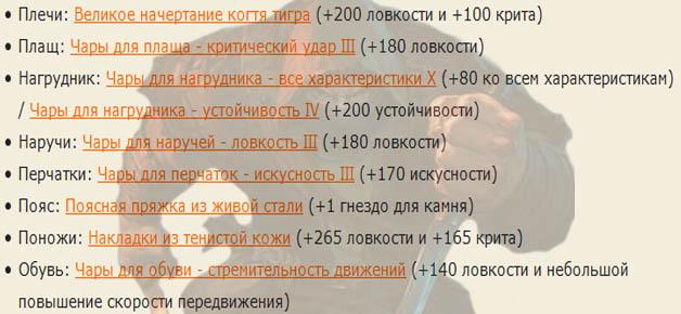 Nalozhenie-char-kombat-roga-5-4-8-pvp