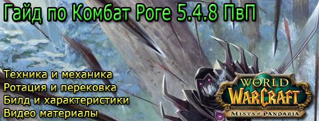 Гайд по Комбат роге 5.4.8 ПвП