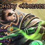 Билд Монаха «Хмелевара» в WoW Легион 7.1.5