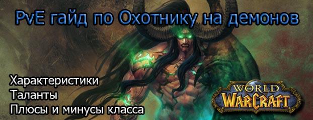 PvE гайд по Охотнику на демонов «Месть» в WoW Легион 7.1.5