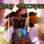 PvE гайд по Жрецу «Послушание» в WoW Легион 7.1.5