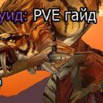 PvE гайд по ферал друиду 6.2 (Дренор)