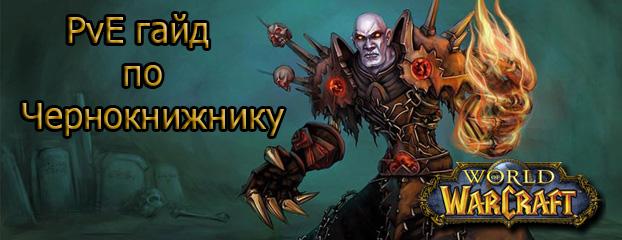 PvE гайд по Чернокнижнику «Колдовство» в WoW Легион 7.1.5