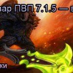 Гайд армс вар ПВП 7.1.5 — воин оружие