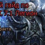 Анхоли ДК 7.1 PvE гайд