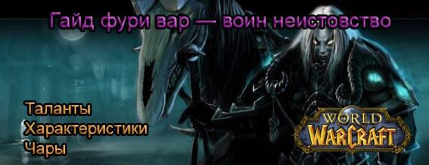 Гайд фрост дк ПВЕ 7.1.5 — рыцарь смерти лед
