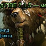 Гайд страж друид ПВЕ 7.1.5 — медведь, танк
