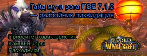Разбойник в ветке «Ликвидация»: PvE гайд для патча Легион 7.1.5