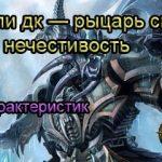 Гайд анхоли дк ПВП 7.1.5 — рыцарь смерти нечестивость легион